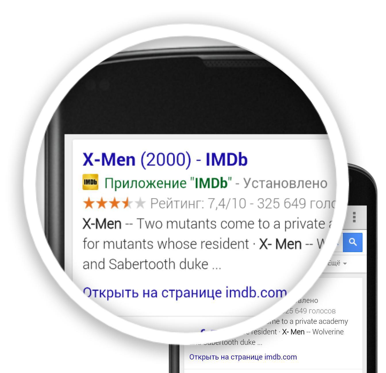 Индексирование контента приложений Android теперь доступно для всех разработчиков
