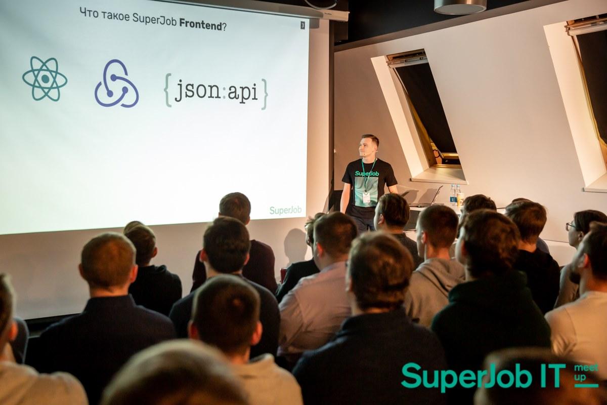 JavaScript-meetup SuperJob: видеоотчёт