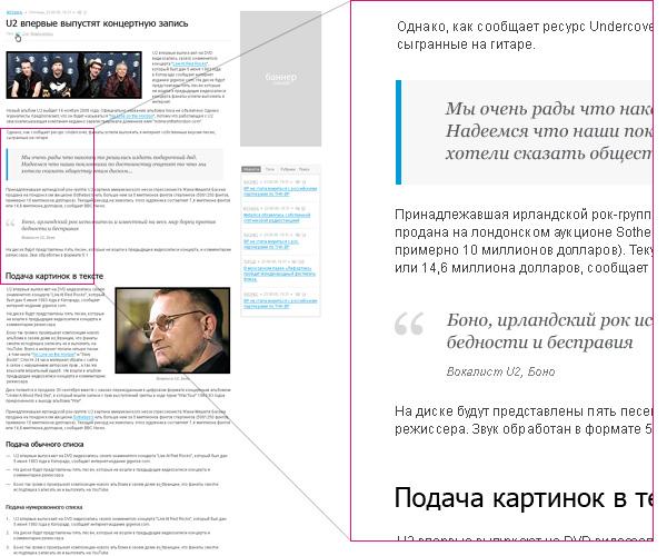 Фрагмент новостного сайта, на котором дизайнер показал большую часть типичных элементов для оформления содержания.