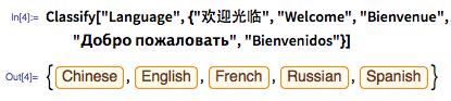 "In[4]:= Classify[""Language"", {""欢迎光临"", ""Welcome"", ""Bienvenue"", ""Ласкаво просимо"", ""Bienvenidos""}]"