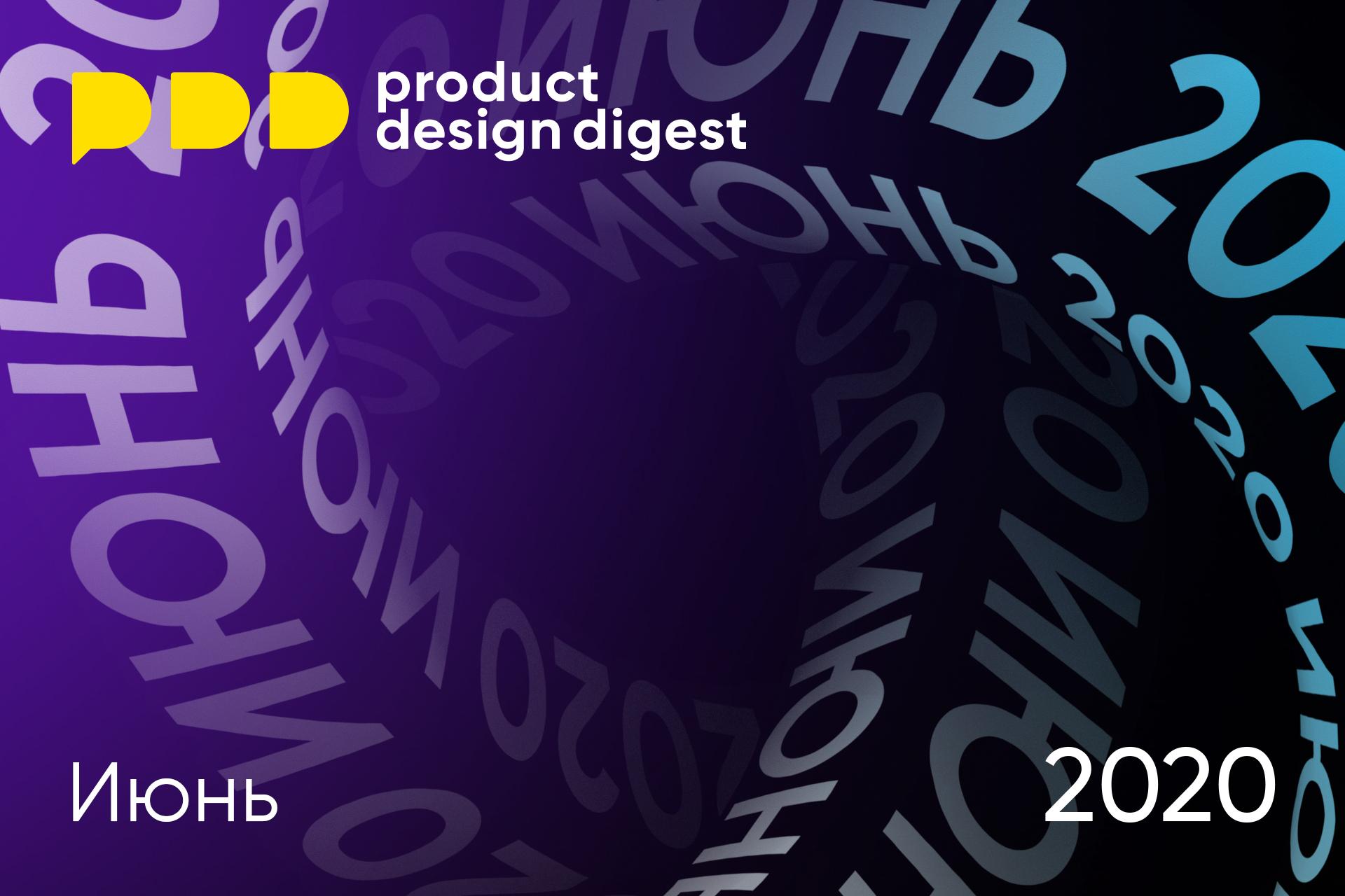 Дайджест продуктового дизайна, июнь 2020