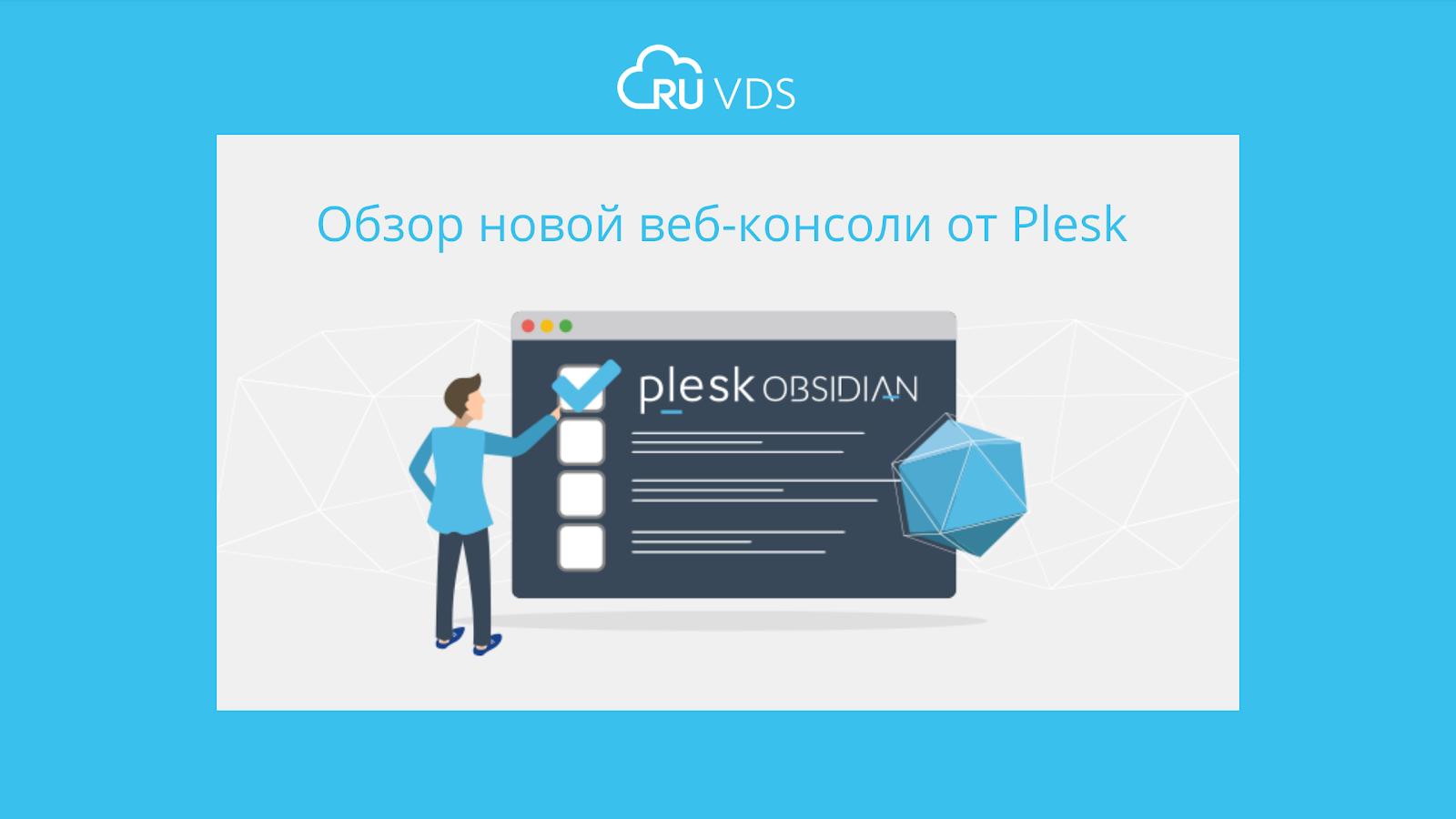 Web-консоль Plesk Obsidian
