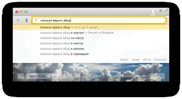 В Яндекс.Браузере короткие ответы можно увидеть сразу в омнибоксе