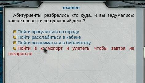 Очередная гениальная идея в стиле краудфайндинового ТЗ текстовой игры