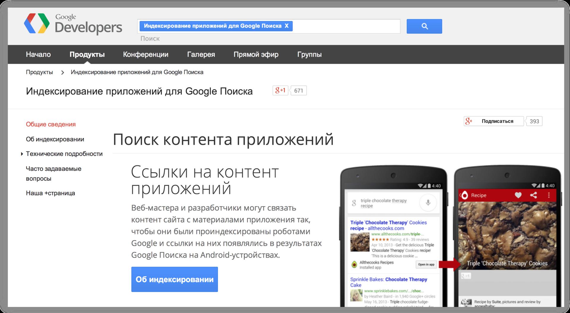 Google теперь индексирует мобильные приложения и на русском