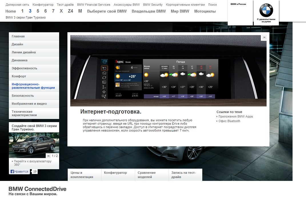 Яндекс в BMW