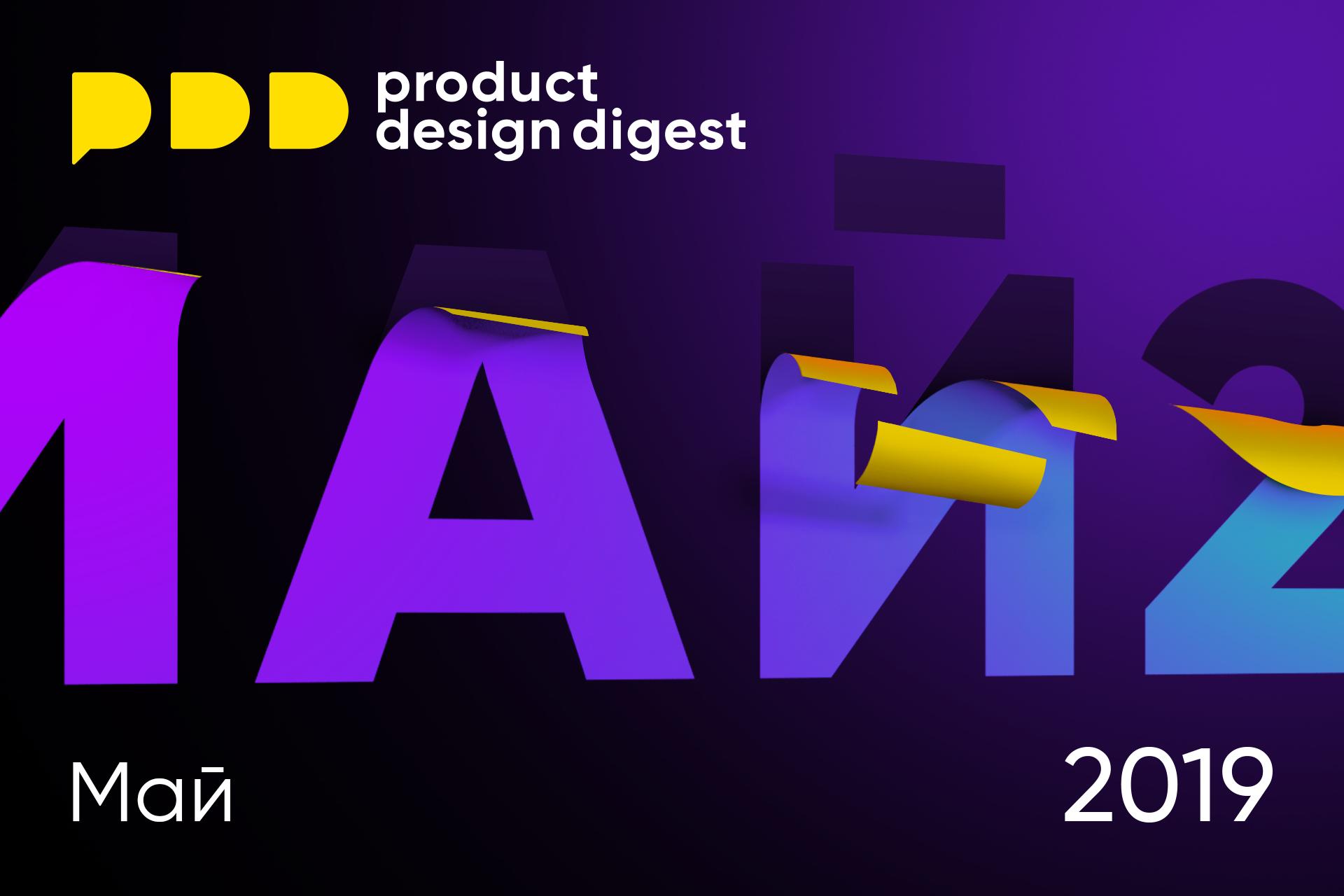 Дайджест продуктового дизайна, май 2019