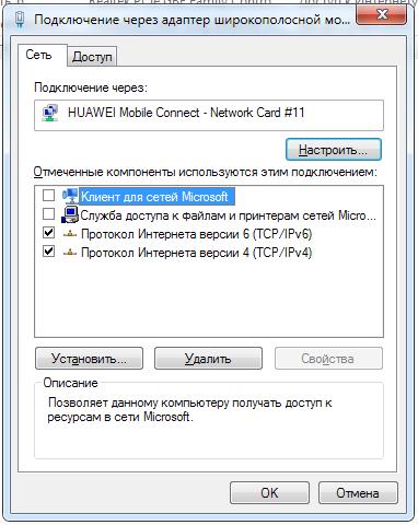 Megafon M100 4 Прошивка