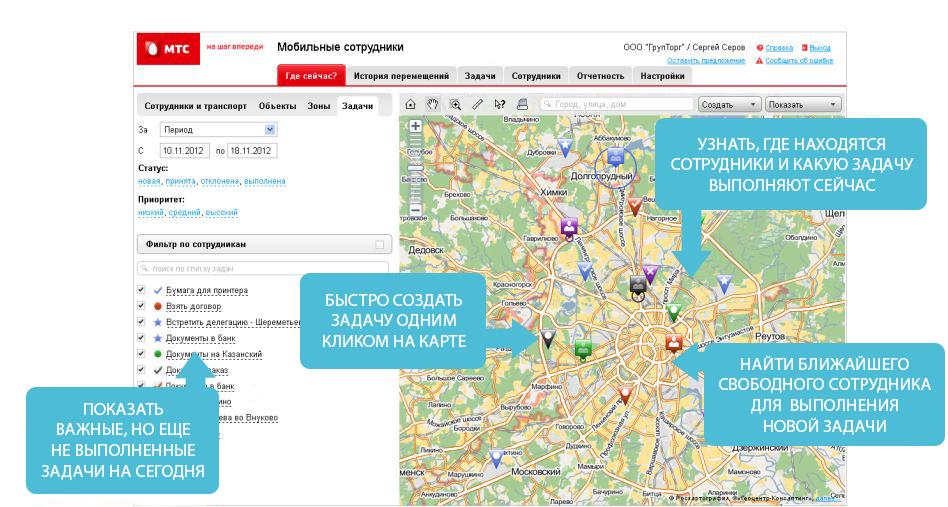 Как МТС «затачивает» свои геолокационные сервисы под корпоративных клиентов
