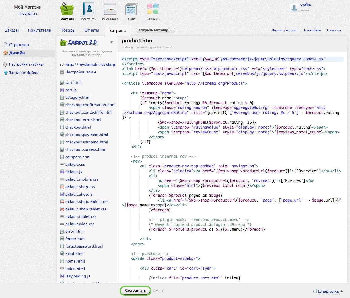 Веб-разработка: Обзор Shop-Script 5