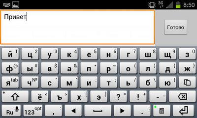 клавиатура для Android скачать - фото 11