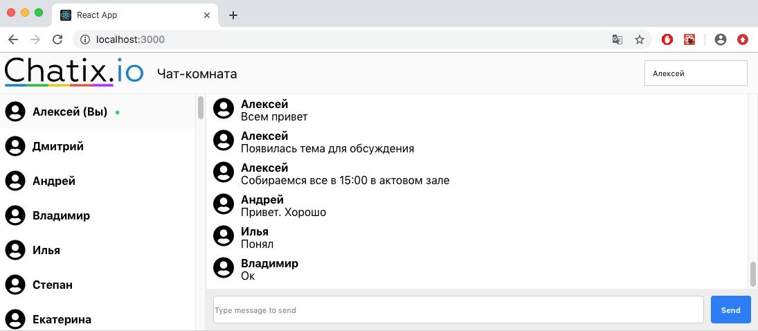 Chatix Chatroom
