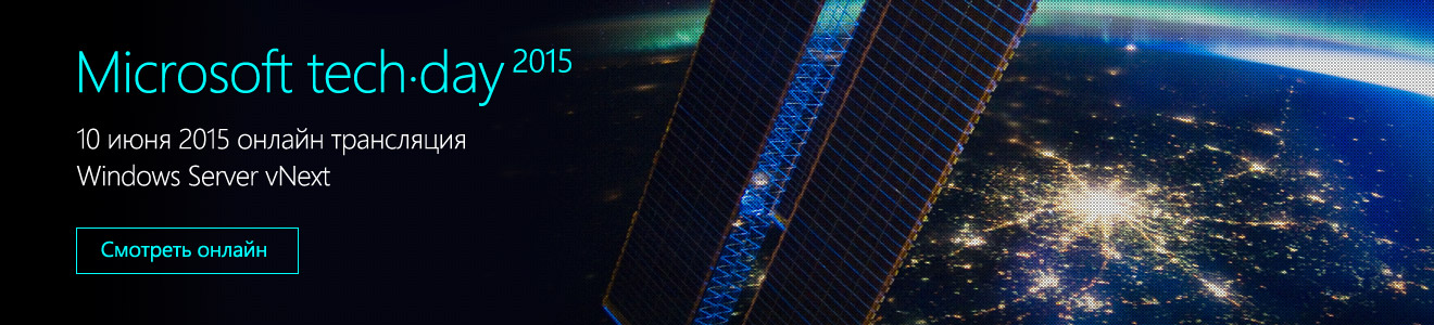 Прямая трансляция конференции Microsoft TechDay 2015