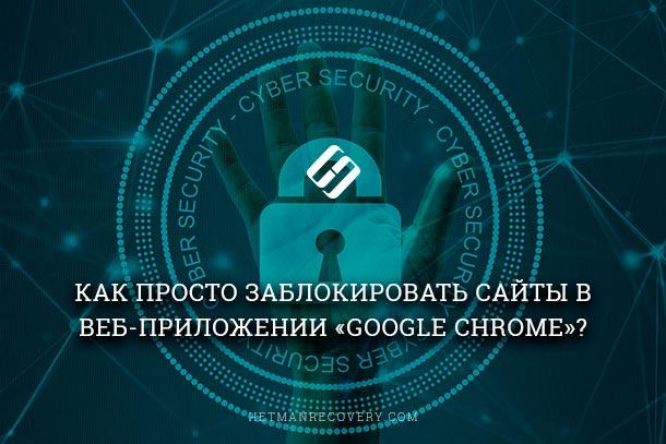 Как просто заблокировать сайты в веб- приложении Google Chrome?