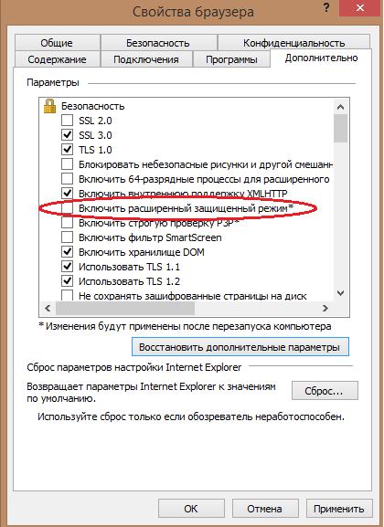 MS отключает sandboxing для Internet Explorer 11 по умолчанию