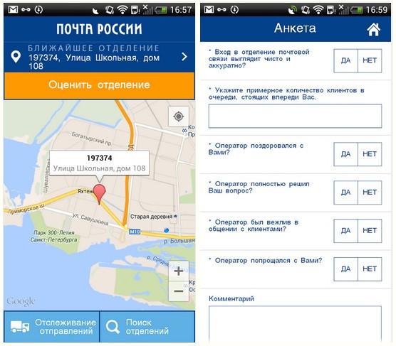 Почта России планирует разработать приложение для iOS и Android
