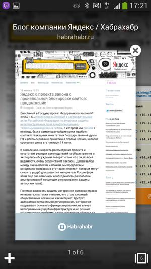 Режим управления вкладками в  мобильном Яндекс.Браузере