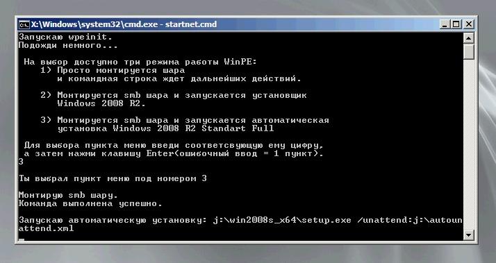 Установка Windows Server 2008 по сети с Linux PXE сервера. Кастомизация обр ...