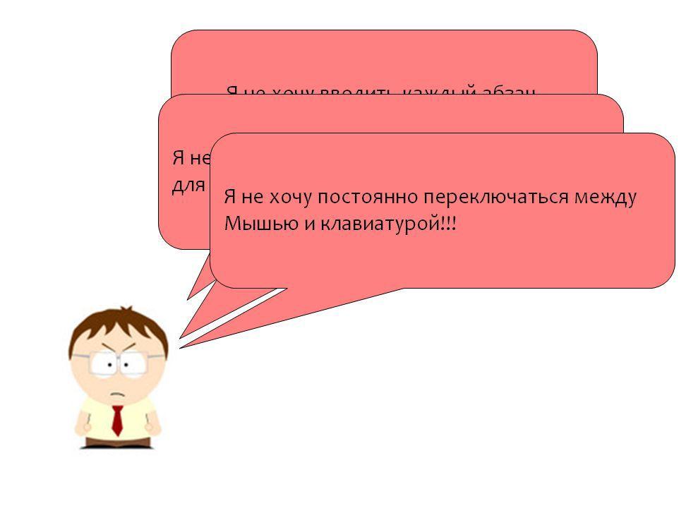 не хочу текст: