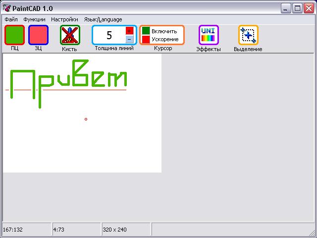 Первый PaintCAD 4Windows