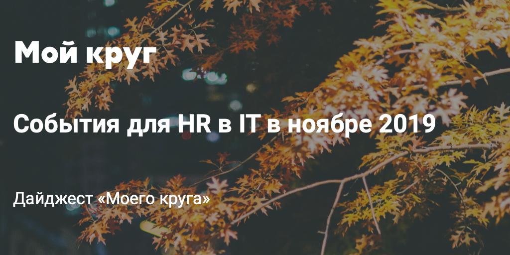Дайджест событий для HR-специалистов в сфере IT на ноябрь 2019
