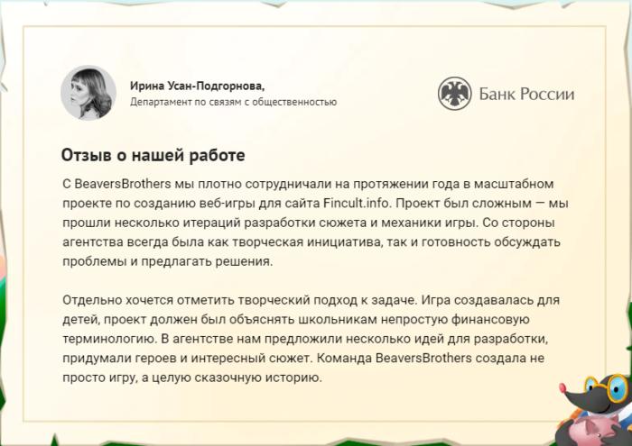 Как мы сделали детскую образовательную веб-игру для Банка России