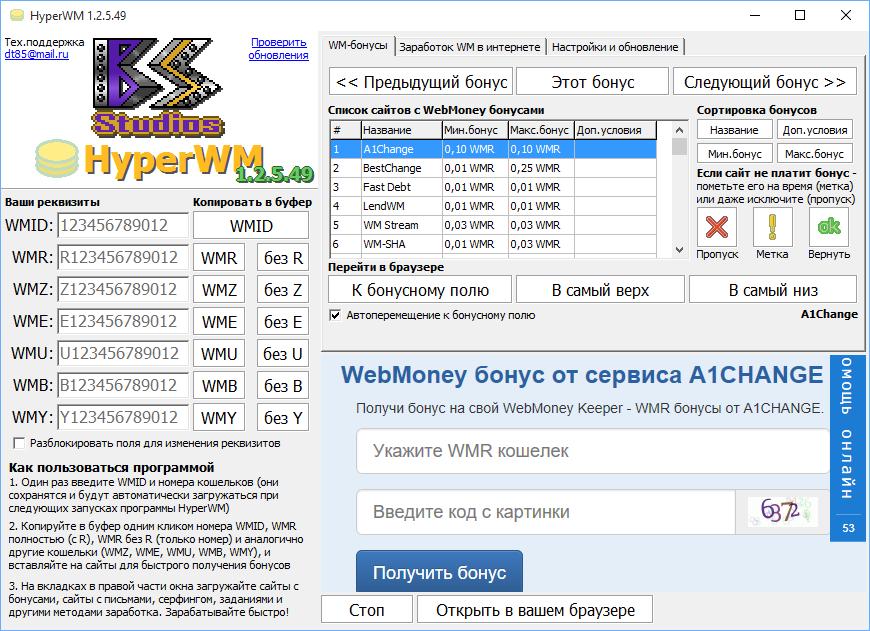 Webmoney бонусы программа скачать 2018