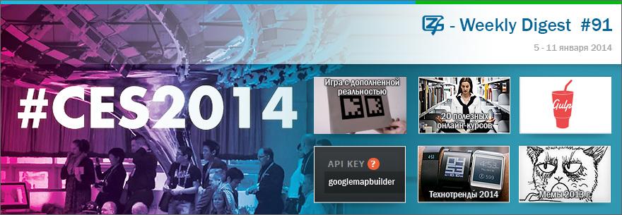 Дайджест интересных материалов из мира веб-разработки и IT за последнюю неделю № 91 (5 — 11 января 2014)