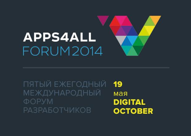 Пятый международный форум разработчиков приложений Apps4All пройдет в Москве