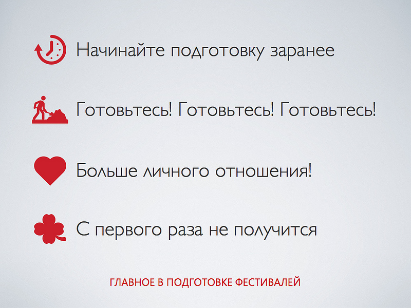 404fest-habr.042