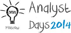 Предварительная регистрация на Analyst Days-III – еще доступна скидка до 35%!