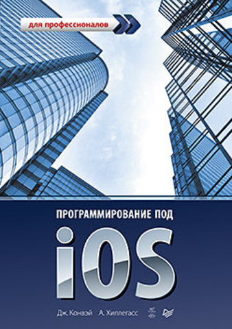 как программировать на Ios - фото 5
