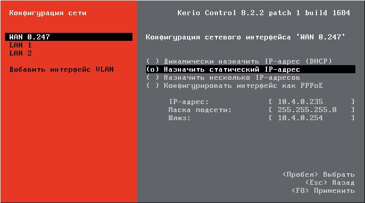 Kerio appliance