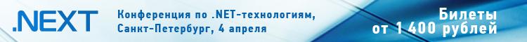 Питерская конференция для .NET-разработчиков