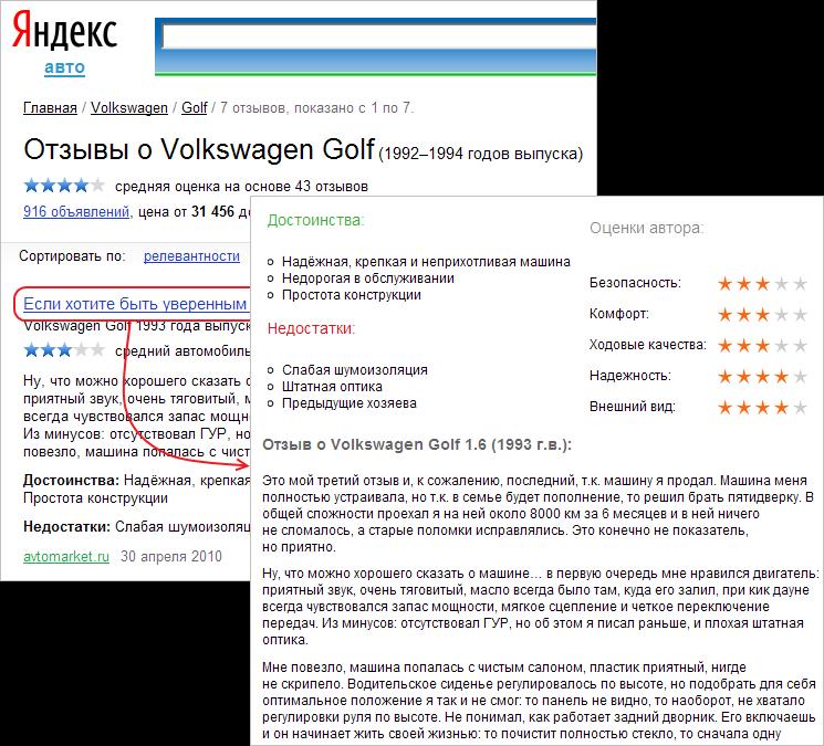 Скриншот страницы отзывов