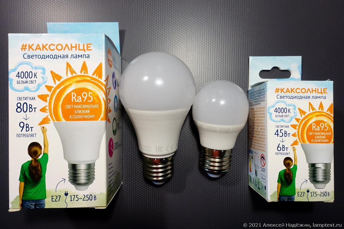 Светодиодные лампы КАКСОЛНЦЕ