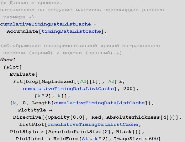 ConstructingCrosswordArrays_42.jpeg