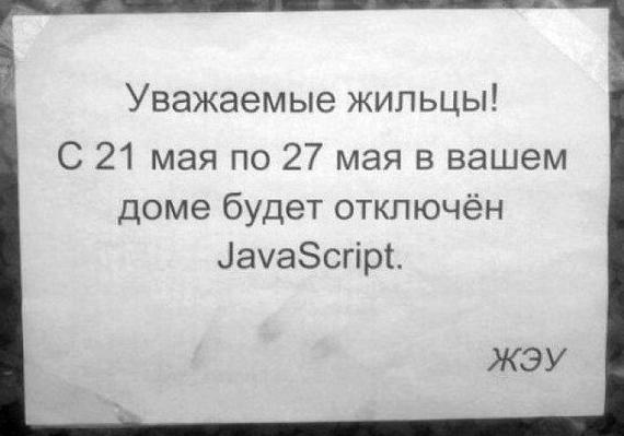 [Перевод] Разбираем WTF задачки в JavaScript