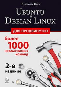 Ubuntu и Debian Linux для продвинутых