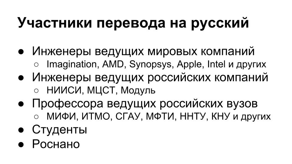 Харрис & Харрис на русском (20).png