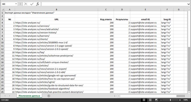 Экспорт данных в Excel