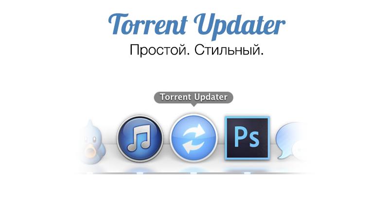 Torrent updater