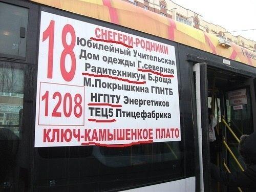 Маршрутный указатель на автобусе