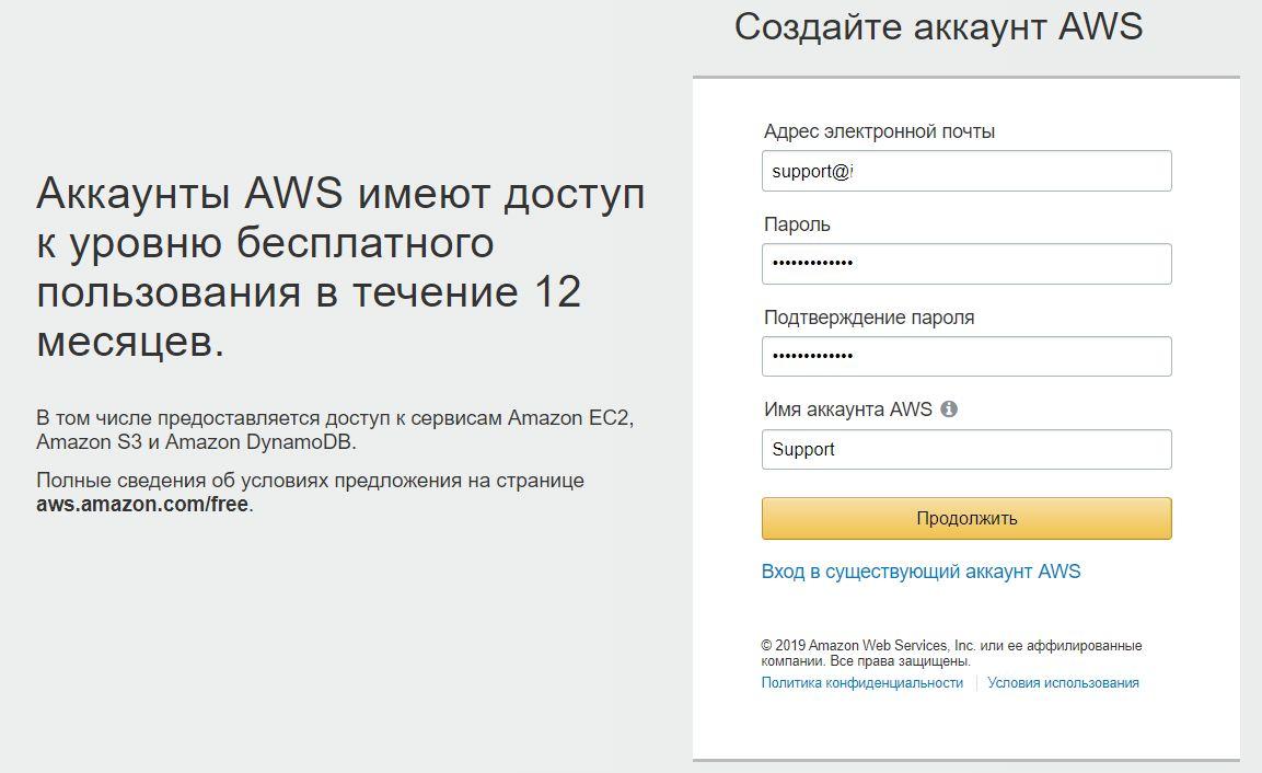 Регистрации аккаунта AWS Amazon