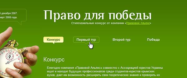 Фрагмент сайта, на котором видны сразу три состояния табов.