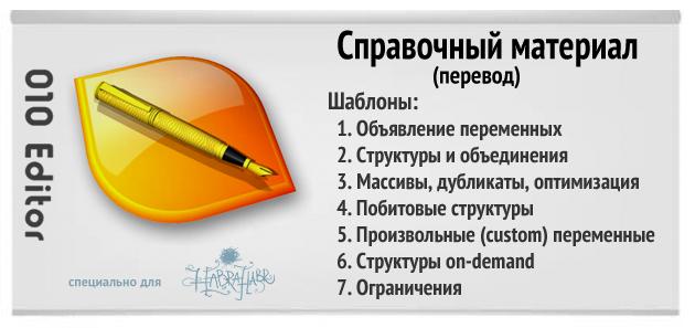 Справочный материал hex-редактора 010 Editor: шаблоны (templates)