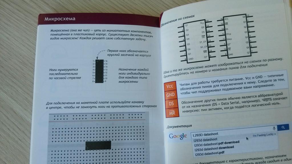 Скачать основы программирования микроконтроллеров амперка.