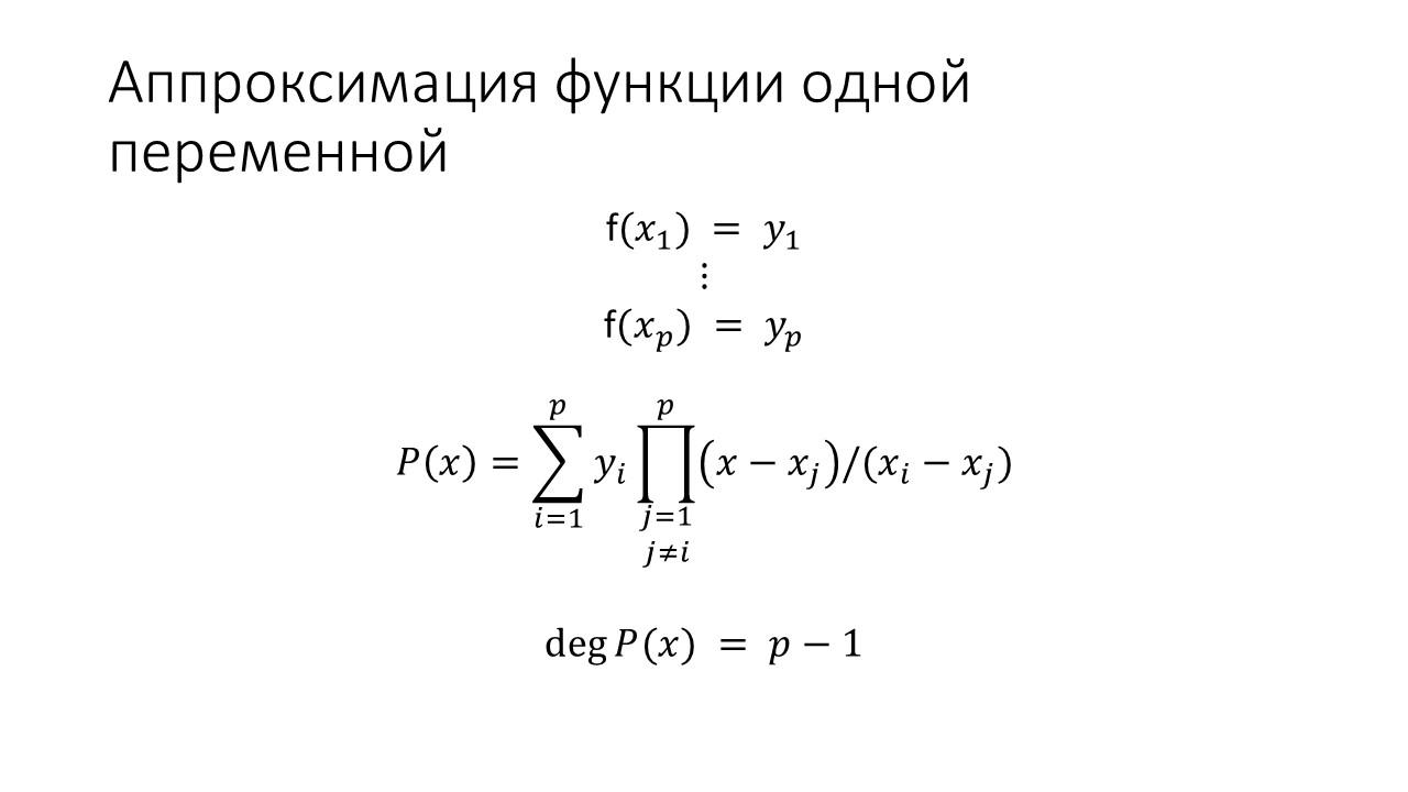 Ещё одна аппроксимация полиномом функции нескольких переменных
