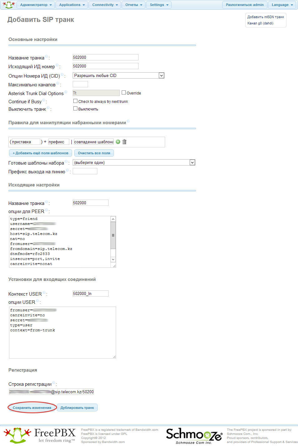 Установка и настройка Asterisk под iD Phone (iDPhone) — IT-МИР. ПОМОЩЬ В IT-МИРЕ 2020