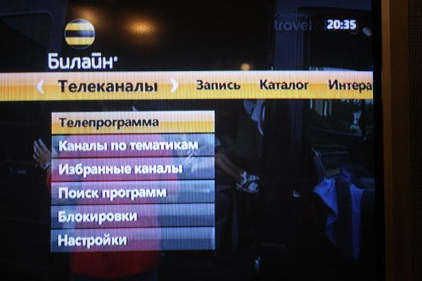 Билайн телевидение порно